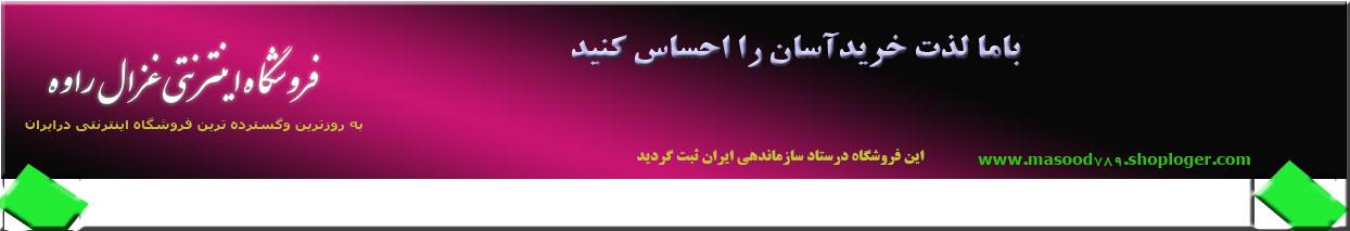فروشگاه اينترنتي غزال راوه